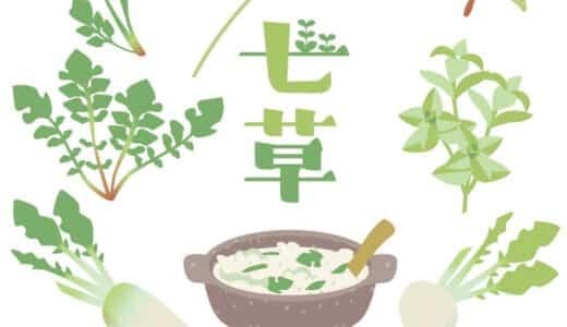 七草粥はいつ食べる?七草の由来と素敵すぎる意味とは・・・
