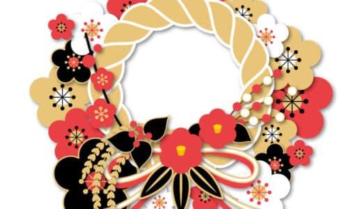 正月飾りはいつからいつまで飾るもの?飾りの意味と処分の方法