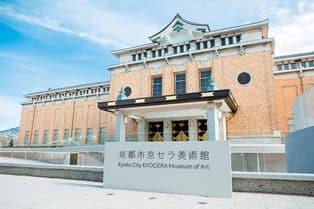 京セラ美術館の割引券やクーポンを使ってお得に楽しむ方法!